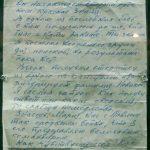 Письмо комиссара 1 мсд В.Мешкова жене подполковника Новикова