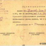 Удостоверние Широкова С.М.