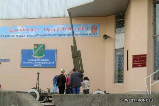 Наро-Фоминский краеведческий музей