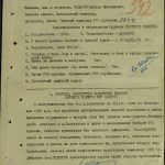 Наградной лист Сидорова М.М.