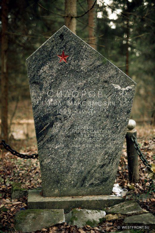 Памятник Сидорову М.М.